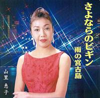 山里恵子CD販売中!