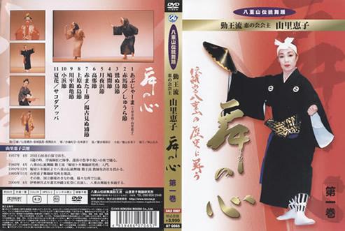 山里恵子DVD